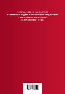 Обложка сзади Уголовный кодекс Российской Федерации. Текст с изм. и доп. на 20 мая 2021 года (+ таблица изменений) (+ путеводитель по судебной практике)