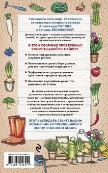 Обложка сзади Дачный календарь 2022 Александр Голод, Татьяна Вязникова