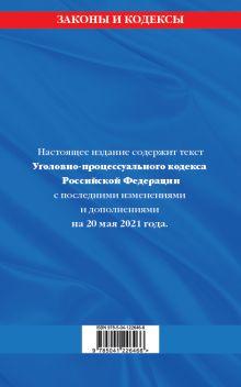 Обложка сзади Уголовно-процессуальный кодекс РФ: текст с изм. на 20 мая 2021 г.