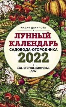 Лунный календарь садовода-огородника 2022. Сад, огород, здоровье, дом