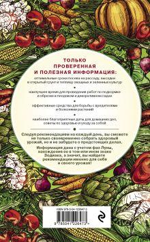 Обложка сзади Лунный календарь садовода-огородника 2022. Сад, огород, здоровье, дом Лидия Данилова