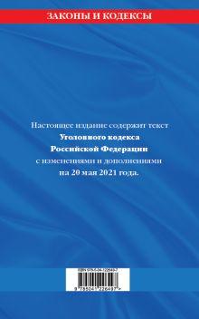 Обложка сзади Уголовный кодекс Российской Федерации: текст с изм. и доп. на 20 мая 2021 г.