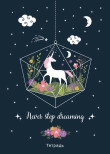 Тетрадь общая. Never stop dreaming! (А5, 48 л., мягкая обложка)