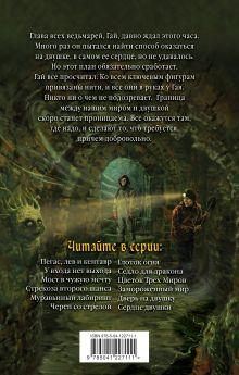 Обложка сзади Сердце двушки Дмитрий Емец