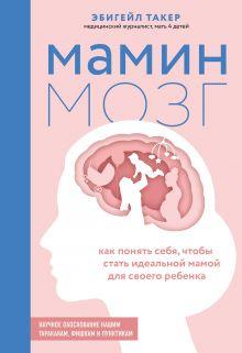 Мамин мозг. Как понять себя, чтобы стать идеальной мамой для своего ребёнка. Научное обоснование нашим тараканам, фишкам и пунктикам