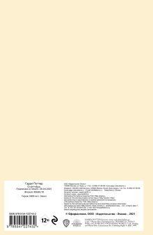 Обложка сзади Скетчбук. Хогвартс-экспресс (138х212 мм, твердый переплет, 96 стр., офсет 160 гр.)