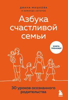 Азбука счастливой семьи. 30 уроков осознанного родительства