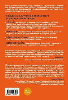 Обложка сзади Азбука счастливой семьи. 30 уроков осознанного родительства Диана Машкова