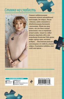 Обложка сзади Ставка на слабость Татьяна Полякова