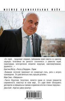 Обложка сзади Альтернатива для грешников Чингиз Абдуллаев