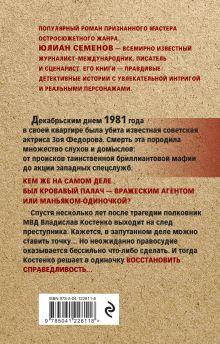 Обложка сзади Тайна Кутузовского проспекта Юлиан Семенов