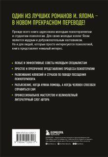 Обложка сзади Дар психотерапии (новое издание) Ирвин Ялом