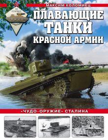 Плавающие танки Красной Армии. «Чудо-оружие» Сталина