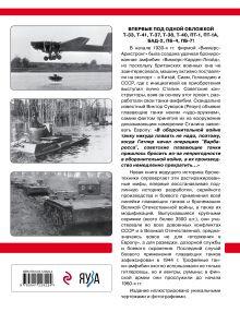 Обложка сзади Плавающие танки Красной Армии. «Чудо-оружие» Сталина Максим Коломиец