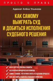 Советы адвоката: как самому выиграть суд и добиться исполнения судебного решения