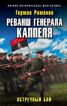 Реванш генерала Каппеля
