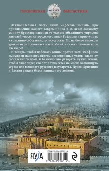 Обложка сзади Ярослав Умный. Государь Руси Михаил Ланцов