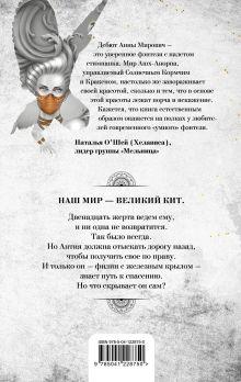 Обложка сзади Филин с железным крылом Анна Мирович