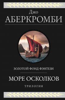 Обложка Море Осколков. Трилогия Джо Аберкромби