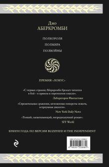 Обложка сзади Море Осколков. Трилогия Джо Аберкромби