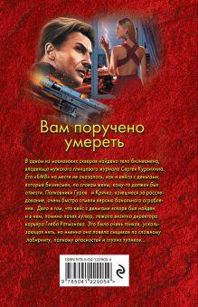 Обложка сзади Вам поручено умереть Николай Леонов, Алексей Макеев