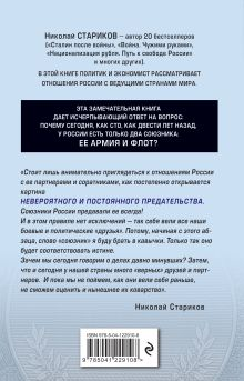 Обложка сзади Как предавали Россию Николай Стариков