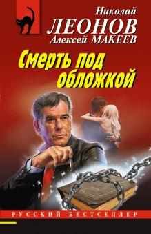 Обложка Смерть под обложкой Николай Леонов, Алексей Макеев