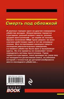 Обложка сзади Смерть под обложкой Николай Леонов, Алексей Макеев