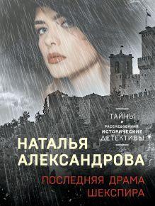 Обложка Последняя драма Шекспира Наталья Александрова