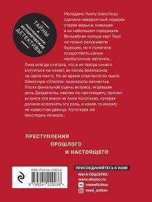 Обложка сзади Последняя драма Шекспира Наталья Александрова