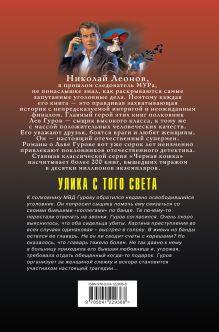 Обложка сзади Улика с того света Николай Леонов, Алексей Макеев