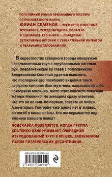 Обложка сзади Противостояние Юлиан Семенов