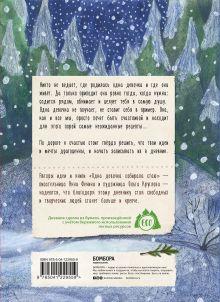 Обложка сзади Дневник одной девочки. Для хранения ароматных веточек, ярких идей и вольных мыслей. Лиса Анна Фенина