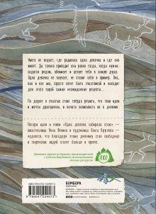 Обложка сзади Дневник одной девочки. Для хранения ароматных веточек, ярких идей и вольных мыслей. Стая Анна Фенина