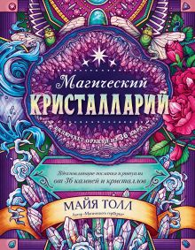 Магический кристалларий. Вдохновляющие послания и ритуалы от 36 камней и кристаллов (книга-оракул и 36 карт для гадания)