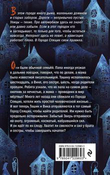 Обложка сзади Город Спящих Александр Матюхин