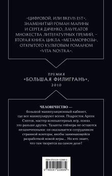 Обложка сзади Цифровой, или Brevis est Марина и Сергей Дяченко