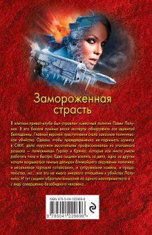 Обложка сзади Замороженная страсть Николай Леонов, Алексей Макеев