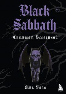 Обложка Black Sabbath. Симптом вселенной (второе издание) Мик Уолл