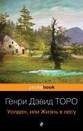 Pocket book. Классика в удобном формате