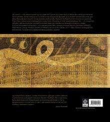 Обложка сзади Дюна. Иллюстрированная история создания классики научной фантастики