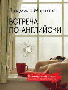 Обложка Встреча по-английски Людмила Мартова