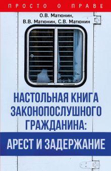 Настольная книга законопослушного гражданина: арест и задержание
