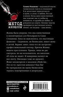 Обложка сзади Единственная моя Галина Романова