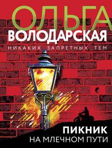 Обложка Пикник на Млечном пути Ольга Володарская