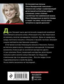 Обложка сзади Пикник на Млечном пути Ольга Володарская