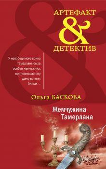 Обложка Жемчужина Тамерлана Ольга Баскова