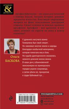 Обложка сзади Жемчужина Тамерлана Ольга Баскова