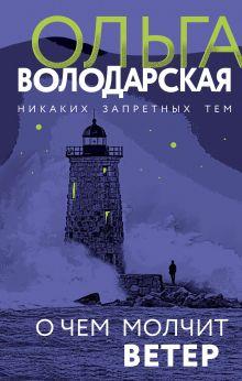 Обложка О чем молчит ветер Ольга Володарская