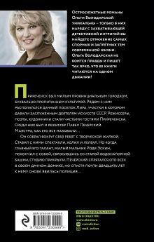 Обложка сзади О чем молчит ветер Ольга Володарская